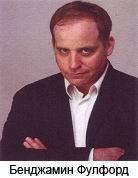 Бенджамин Фулфорд